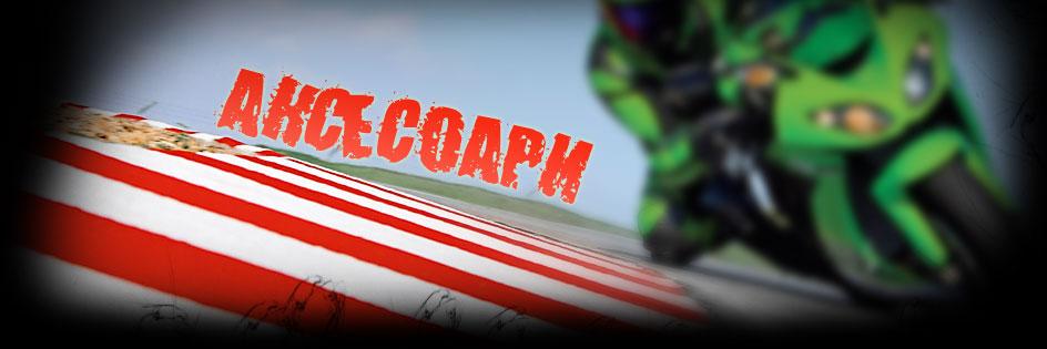 Тийм Грийн - мотоциклети, екипировка и сервиз - ARROW